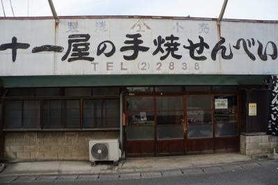 十一屋煎餅店