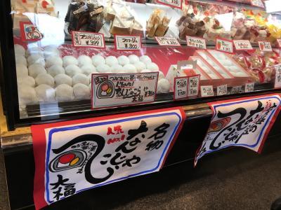 お菓子の日高 本店