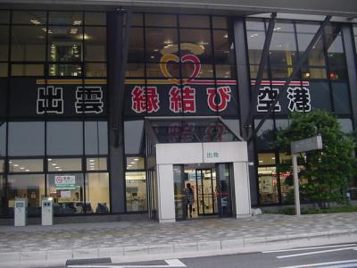 出雲空港(出雲縁結び空港)