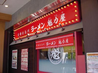ラーメン魁力屋 藤枝PA下り線店