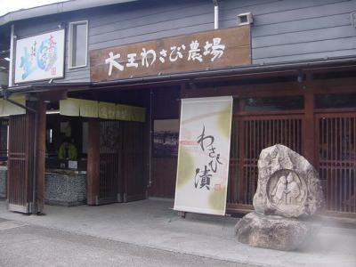 大王わさび農場 第1売店
