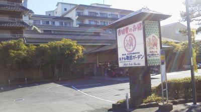 磯部温泉 舌切雀のお宿 ホテル磯部ガーデン