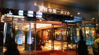 吉祥寺第一ホテル