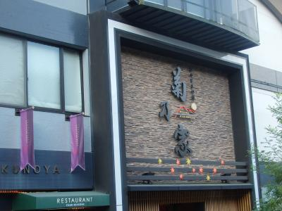 ホテル菊乃家(きくのや)