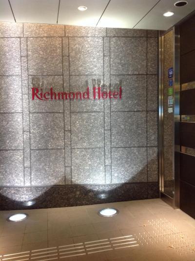 リッチモンドホテル青森