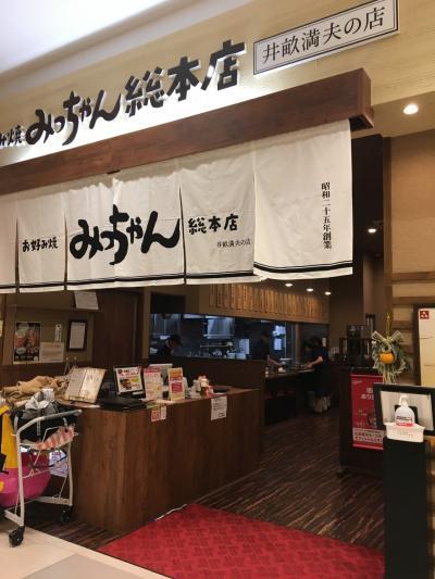 みっちゃん総本店 ゆめタウン廿日市店