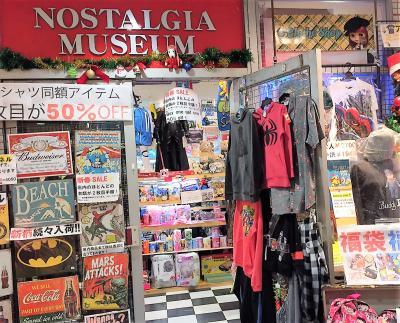 NOSTALGIA MUSEUM