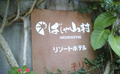 奄美リゾート ばしゃ山村 <奄美大島>