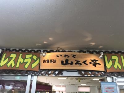 岩手山サービスエリア(下り線) レストランコーナー