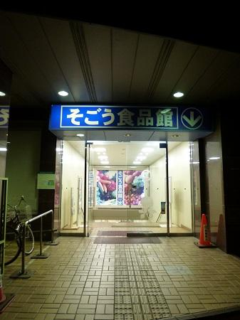 そごう (徳島店)