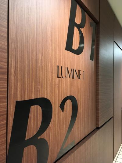 ルミネ1 (新宿店)