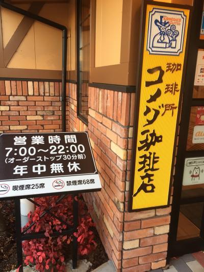 コメダ珈琲店 可児坂戸店