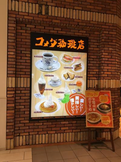 コメダ珈琲店 イオンモール草津店