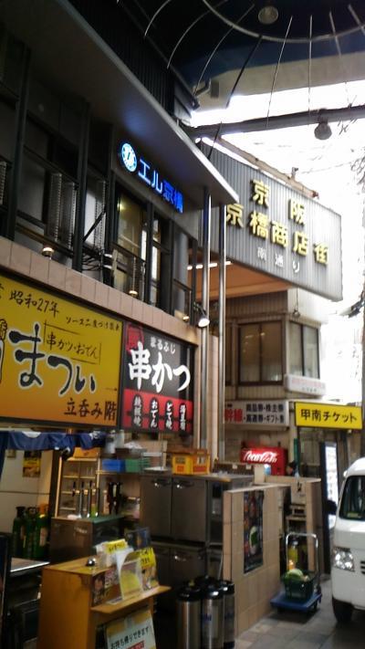 京橋駅前商店会 (京橋駅前商店街)