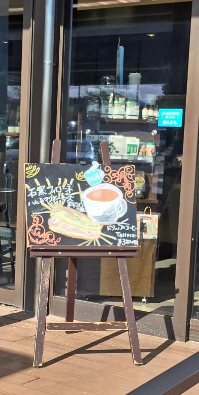 スターバックス・コーヒー 上里サービスエリア(上り線)店