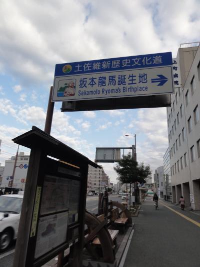 坂本龍馬誕生の地
