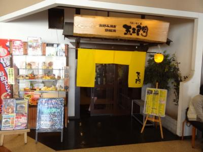 五エ門 呉レクレ店