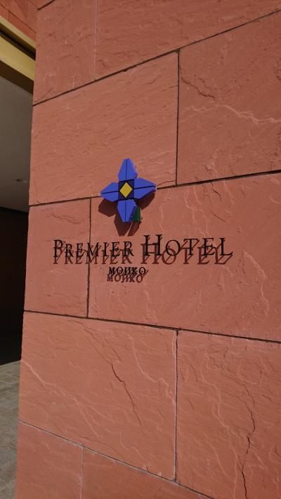 プレミアホテル 門司港 写真