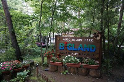 ACNオートリゾートパーク・ビッグランド
