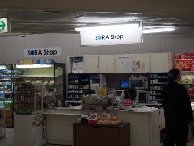 SORA Shop (2ビル到着店)