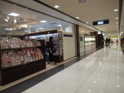丸善 (関西国際空港店)
