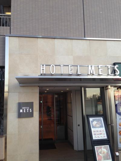 ホテルメッツ田端