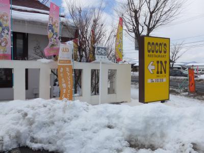 ココス 須坂インター店