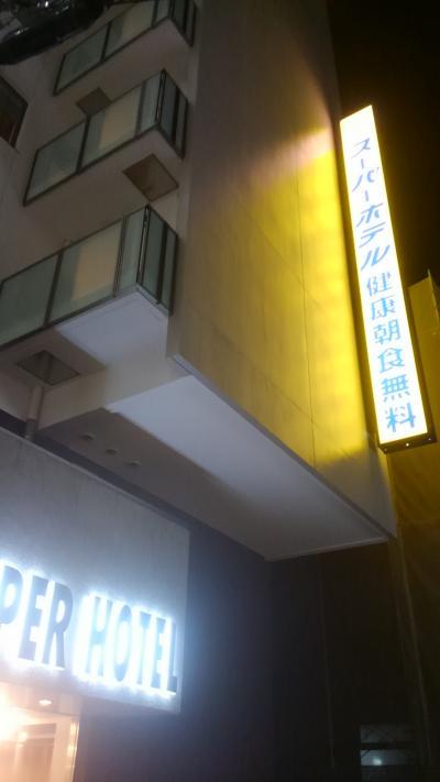 スーパーホテル戸塚駅東口