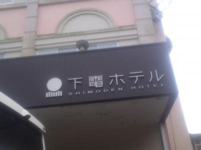 鷲羽山 下電ホテル