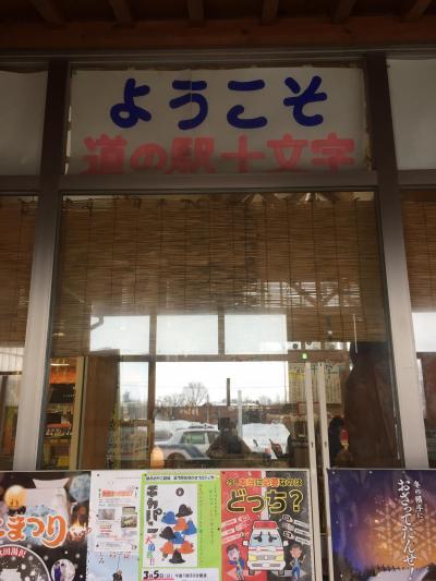 道の駅 十文字