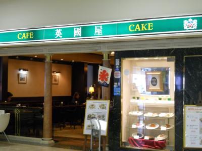 カフェ 英国屋 大阪国際空港店