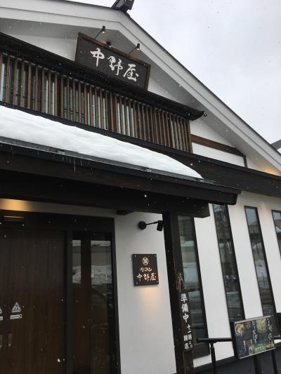中野屋 湯沢本店