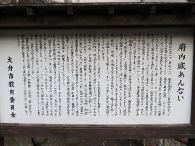 府内城跡 (大分城址公園)