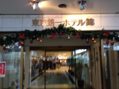 東京第一ホテル錦