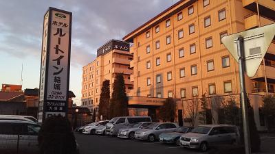 ホテルルートイン結城