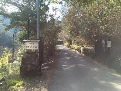 武田尾温泉 紅葉館 別庭 あざれ 写真