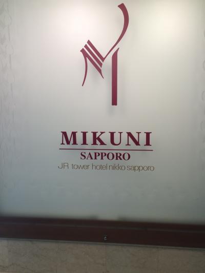 フレンチレストラン ミクニ サッポロ