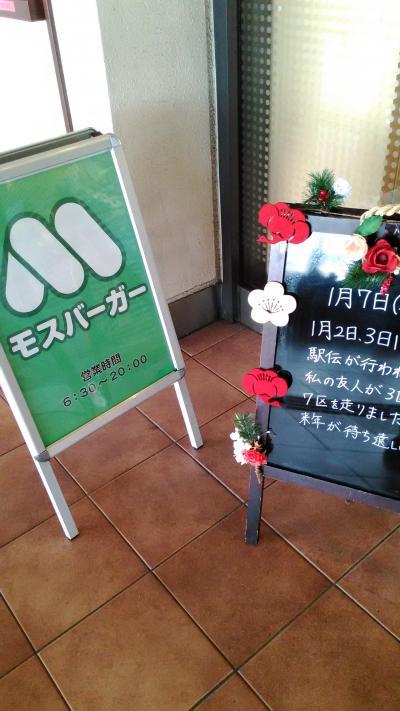 モスバーガー 大阪空港店
