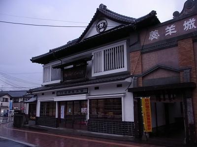村岡総本舗 本店