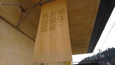 早稲田桟敷湯