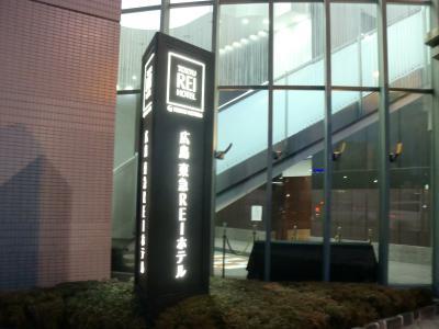 広島東急REIホテル 写真