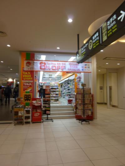ツルハドラッグ (新千歳空港店)