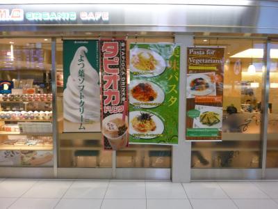 M.M.C オーガニックカフェ 新千歳空港国際線店
