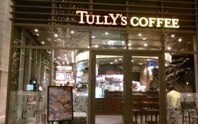 タリーズコーヒー  ららぽーと柏の葉北館店