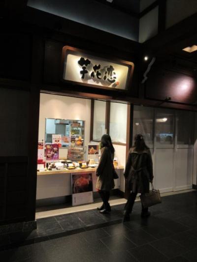 芋花恋 (中部国際空港セントレア店)
