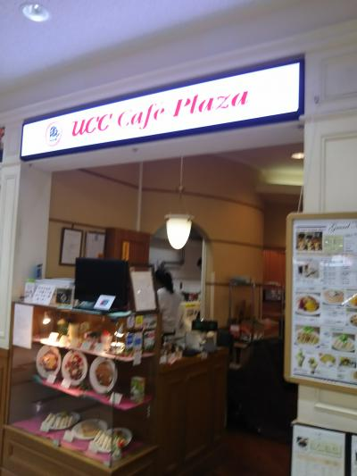 UCCカフェプラザ 成田空港店