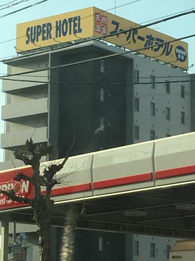 天然温泉 扇城の湯 スーパーホテル大分 中津駅前