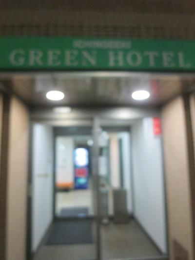 一関グリーンホテル