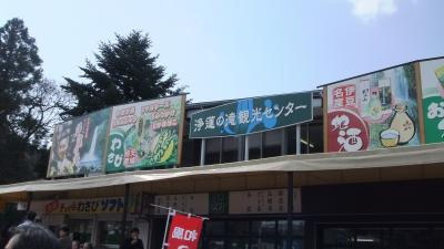 浄蓮の滝観光センター