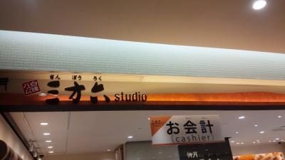 柳月 三方六 スタジオ 新千歳空港店